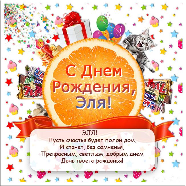 Поздравление с днем рождения разговорное