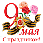 9 Мая! от taty2801