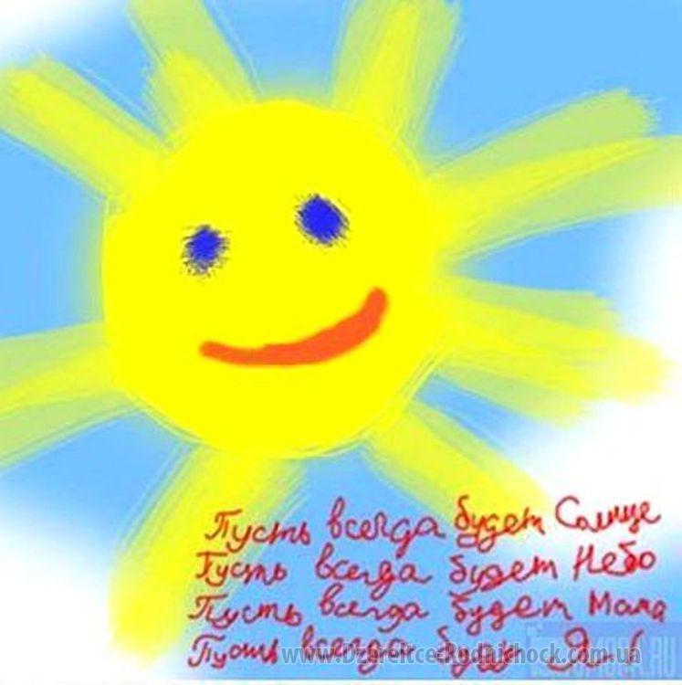 песня пусть всегда будет солнце слова