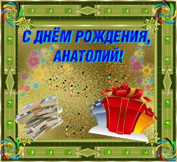 Поздравления с днем рождения анатолий открытки