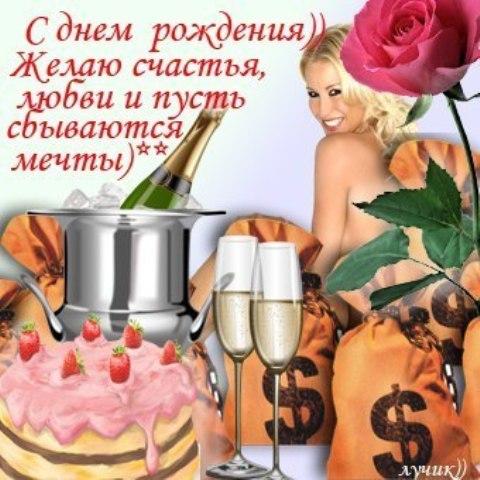 Прикольные поздравления с днём рождения куму