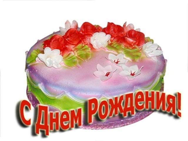 nbuhbyf1962, с Днем Рождения! . - Форум о бесплатных мини играх и казуальных играх