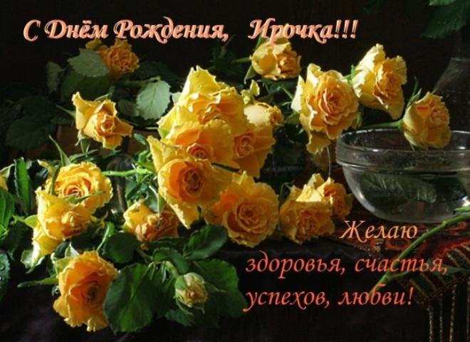 Картинки поздравления ирине с днем рождения