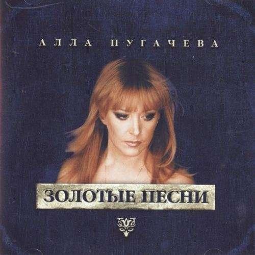 Пугачева Алла. Российский поп. Альбом: Золотые песни.