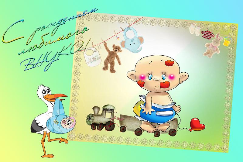 Красивую открытку с рождением внука