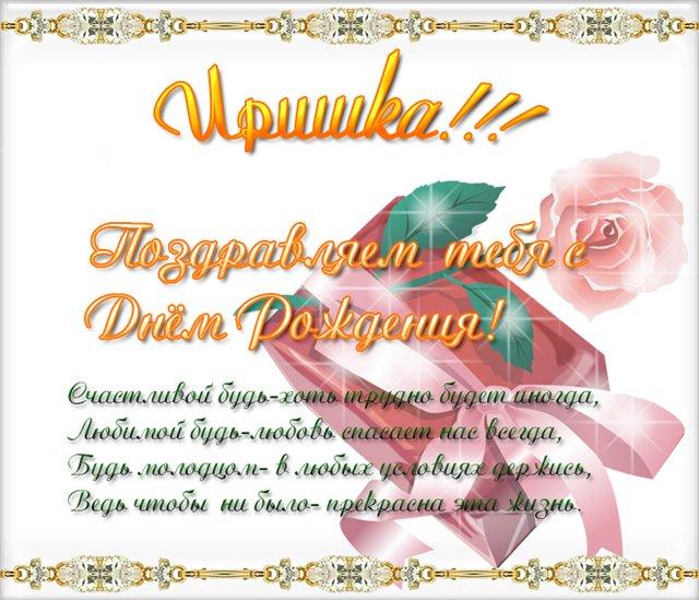 Поздравления с днем рождения прикольные ирине