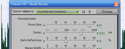 Шаг 4. Обработка. Компрессия. Vocal Reverb
