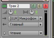 Шаг 2. Преднастройка микрофонного трека.
