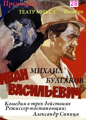 Киноляпы: иван васильевич меняет профессию (ссср, 1973)